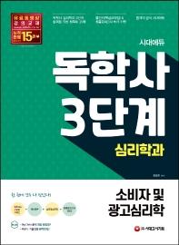 소비자 및 광고심리학(심리학과 독학사 3단계)(시대에듀)