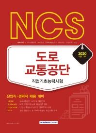 도로교통공단 직업기초능력시험(2020)(NCS)