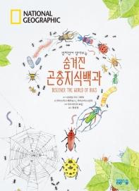 펼치면서 알아보는 숨겨진 곤충지식백과(National Geographic)(양장본 HardCover)
