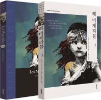 레 미제라블. 3(한글판+영문판)(더클래식 세계문학 컬렉션 28)