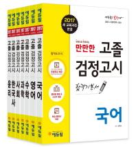 고졸 검정고시 합격기본서 세트(2017)(만만한)(검정고시 합격전략 시리즈)(전7권)