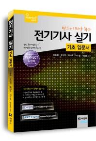 전기기사 실기 기초 입문서(반드시 봐야 하는)(2판)