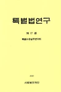 특별법연구. 17(2020)(양장본 HardCover)