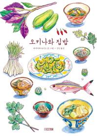 오키나와 집밥