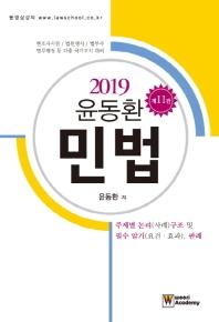 윤동환 민법(2019)(11판)