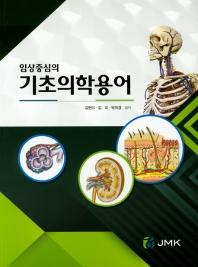기초의학용어(임상중심의)