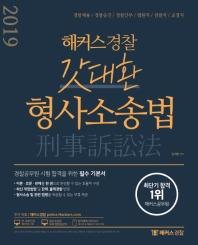 해커스 경찰 갓대환 형사소송법 기본서(2019)