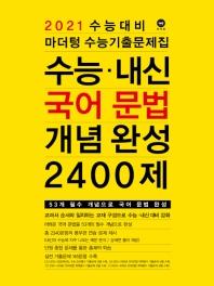 고등 국어 문법 수능 내신 개념 완성 2400제 수능기출문제집(2020)(2021 수능대비)(마더텅)