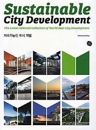 지속가능한 도시개발(인터넷전용상품)