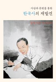 한국사의 재발견