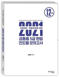 금동흠 5급 헌법 진도별모의고사(2021)