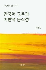 한국어 교육과 비판적 문식성(서정시학 신서 70)
