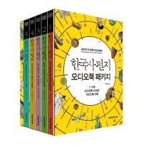 한국사편지 오디오북 패키지(PC 및 안드로이드OS 전용)