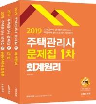 주택관리사 1차 문제집 세트(2019)