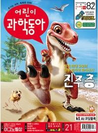 어린이과학동아 21호(2019년11월1일자)