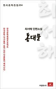 최서해 단편소설 동대문(한국문학전집 254)