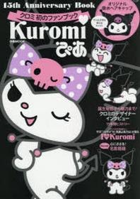 KUROMIぴあ 15TH ANNIVERSARY BOOK クロミ初のファンブック