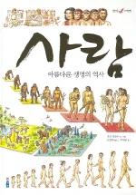 사람 아름다운 생명의 역사(즐거운 지식탐험)(양장본 HardCover)