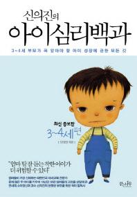 아이심리백과: 3-4세 편(신의진의)