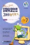 한글파워포인트 2000 높이뛰기(HIGH JUMP)