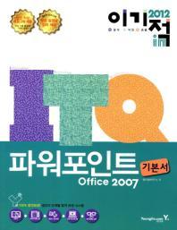 ITQ 파워포인트 Office 2007(기본서)(2012)(이기적in)(CD1장포함)