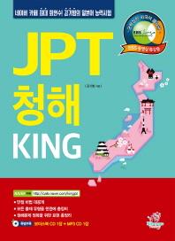 JPT 청해 King(CD2장포함)