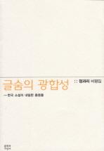 글숨의 광합성: 한국 소설의 내밀한 충동들