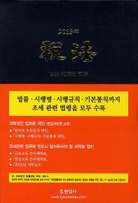 세법(2013)(개정판)(가죽)