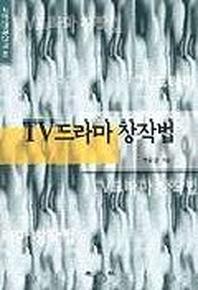 TV 드라마 창작법