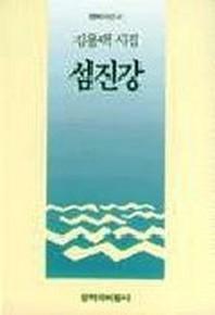 섬진강 (1999년 개정14쇄)