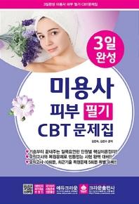 3일 완성 미용사 피부 필기 CBT 문제집(8절)