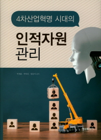 인적자원관리(4차산업혁명 시대의)(양장본 HardCover)