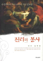 진리와 봉사  : 숭실대학교 개교 111주년 기념 설교집 양장