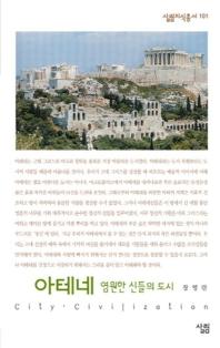 아테네 (영원한 신들의 도시)