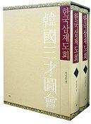 한국삼재도회 -(상),(하) 2권 세트-두꺼운책-초판-새책수준-케이스-