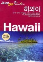 저스트고 하와이(08~09 최신정보)