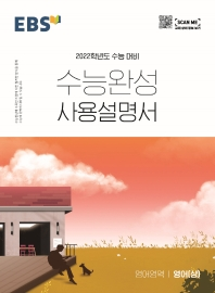 EBS 수능완성 사용설명서 영어영역 영어(상)(2021)(2022 수능대비)