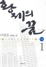 황제의 꿈 2부 1 2판1쇄