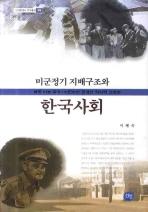 미군정기 지배구조와 한국사회(선인현대사 연구총서 26)(양장본 HardCover)