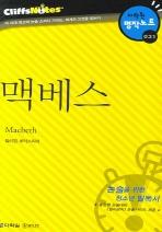 맥베스 (다락원 클리프노트)(명작노트 031)