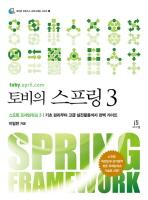 토비의 스프링 3(CD1장포함)(에이콘 오픈소스 프로그래밍 시리즈 14)(양장본 HardCover)