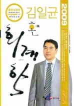 회계학(혼)(2009 대비)