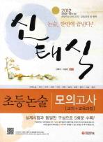초등논술 모의고사(교직 교육과정)(교원임용 전문직 대비)(2012)