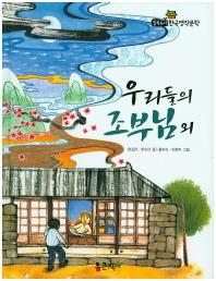 우리들의 조부님 외(필독도서 한국명작문학 57)(양장본 HardCover)