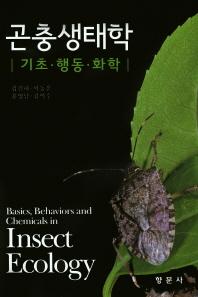 곤충생태학