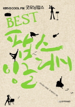 BEST 팝스 잉글리시(CD1장포함)(KBS COOL FM 굿모닝팝스)