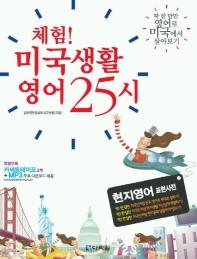 체험 미국생활 영어 25시