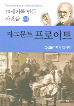 지그문트 프로이트(20세기를 만든 사람들 4)