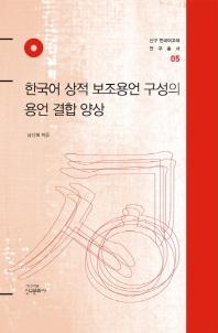 한국어 상적 보조용언 구성의 용언 결합 양상(신구 한국어교육 연구총서 5)(양장본 HardCover)
