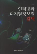 인터넷과 디지털정보원 검색(개정판)